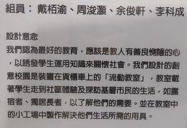 10-流動教室-介紹1.jpg