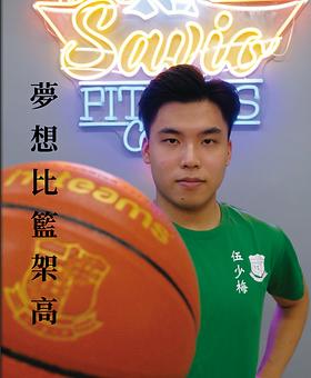 9 黃宇綿-夢想比籃球架高