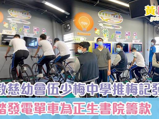 傳媒報導 - 梅記發電站 學生組隊踏發電單車 騎98公里為正生書院籌款