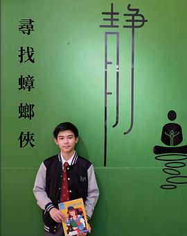 2 陳靖峰- 尋找蟑螂俠