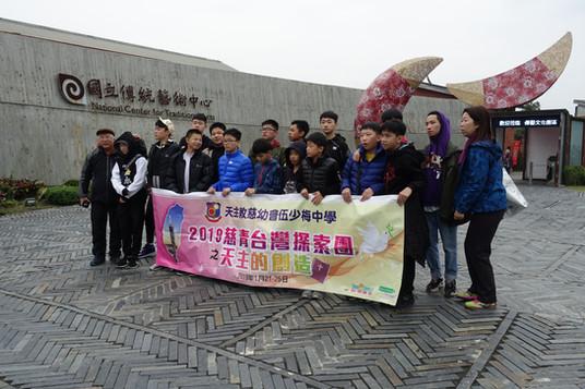 2.1-參觀國立藝傳統術中心-1.JPG
