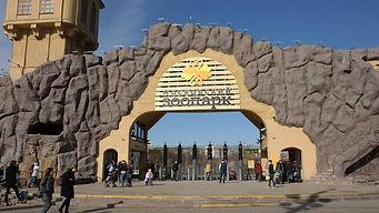 зоопарк.jpg