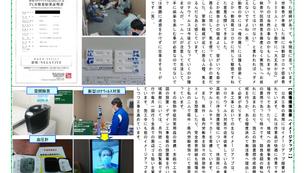 小栗山地区改良工事からのお知らせ(9月号)