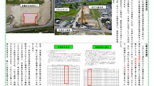 小栗山地区改良工事からのお知らせ(8月号)
