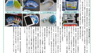 小栗山地区改良工事からのお知らせ(7月号)