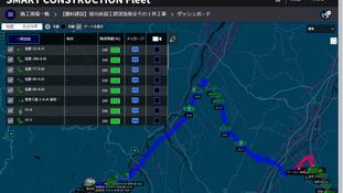 ダンプ等の管理に「SMART CONSTRUCTION Fleet」を活用しています。