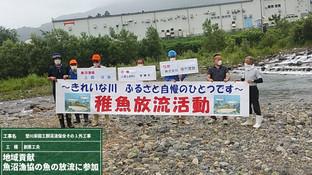 魚沼漁協さんによる稚魚の放流活動に参加しました。