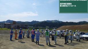 長岡国道事務所工事安全対策協議会の安全パトロールが行われました。
