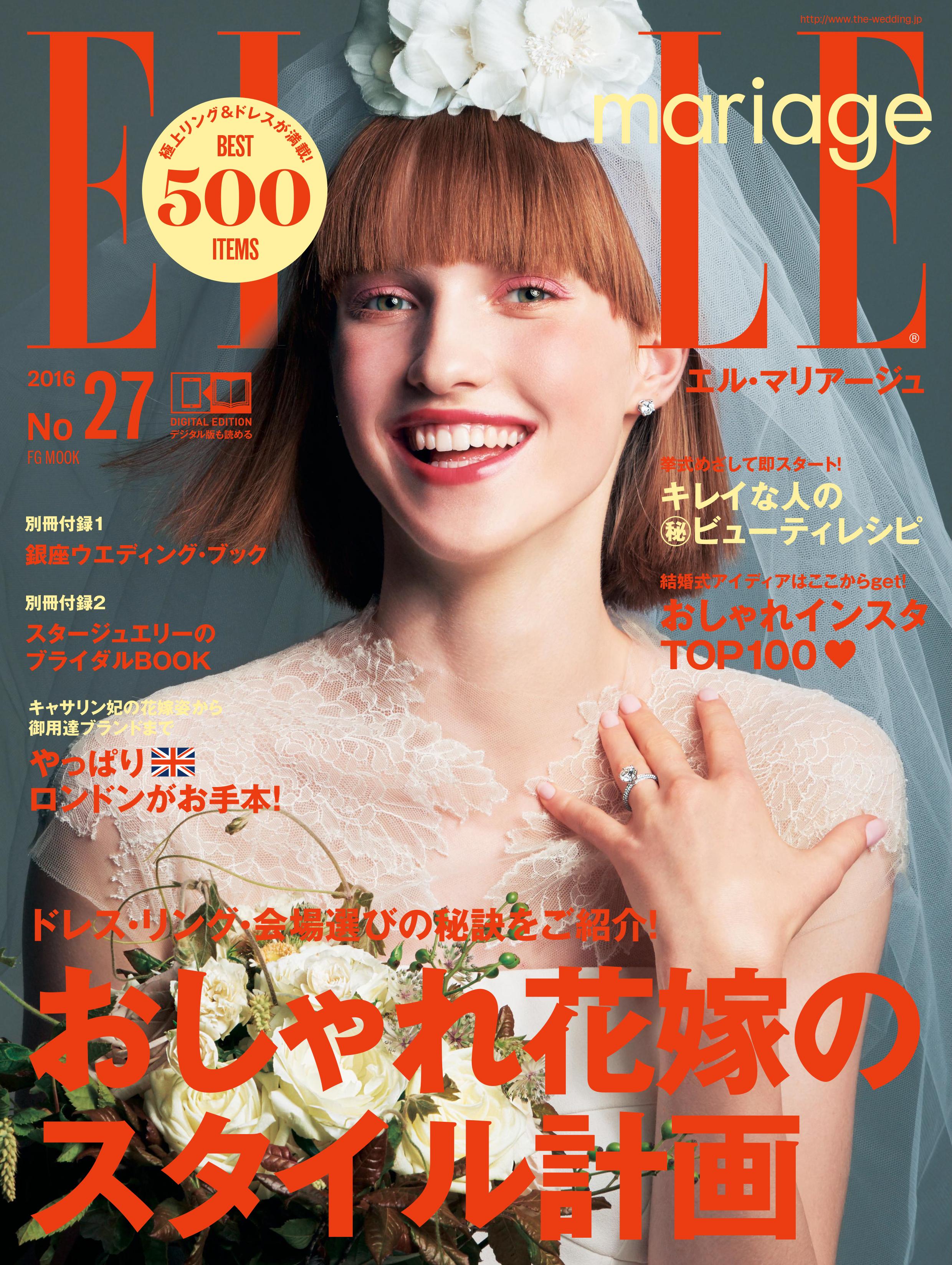 LIV HART x ELLE MAGAZINE JAPAN