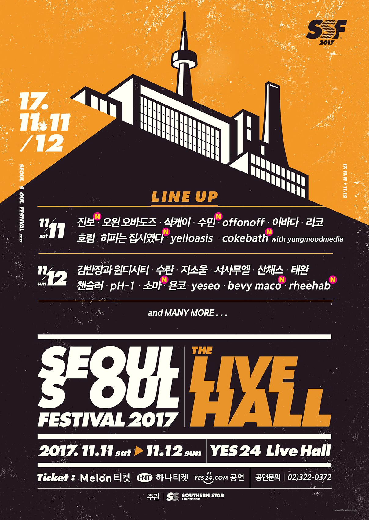 ssf2017LiveHall_poster_2lineup_web