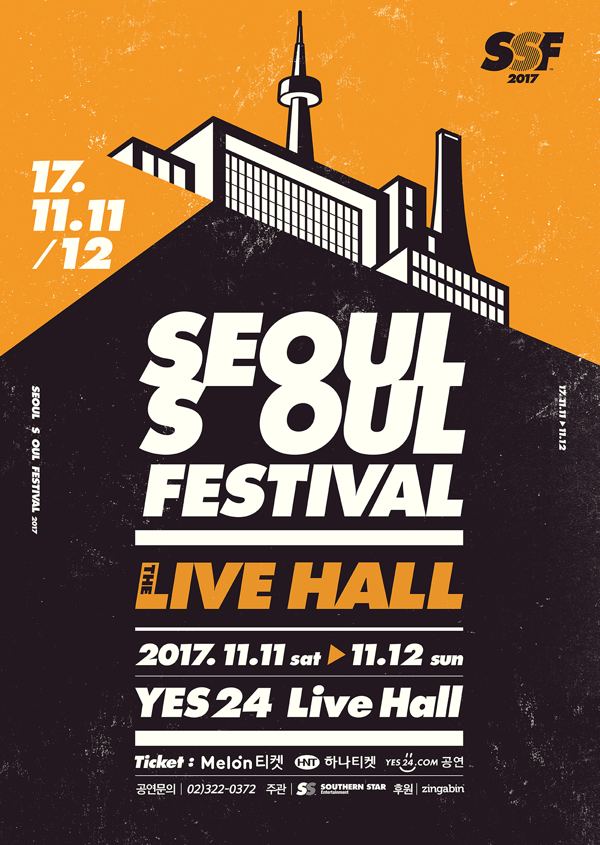ssf2017LiveHall_poster_0901_web