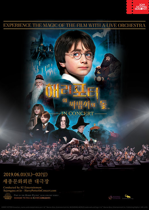 HP1_poster_Seoul_final.jpg