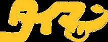 taiman_logoのコピー_2.png