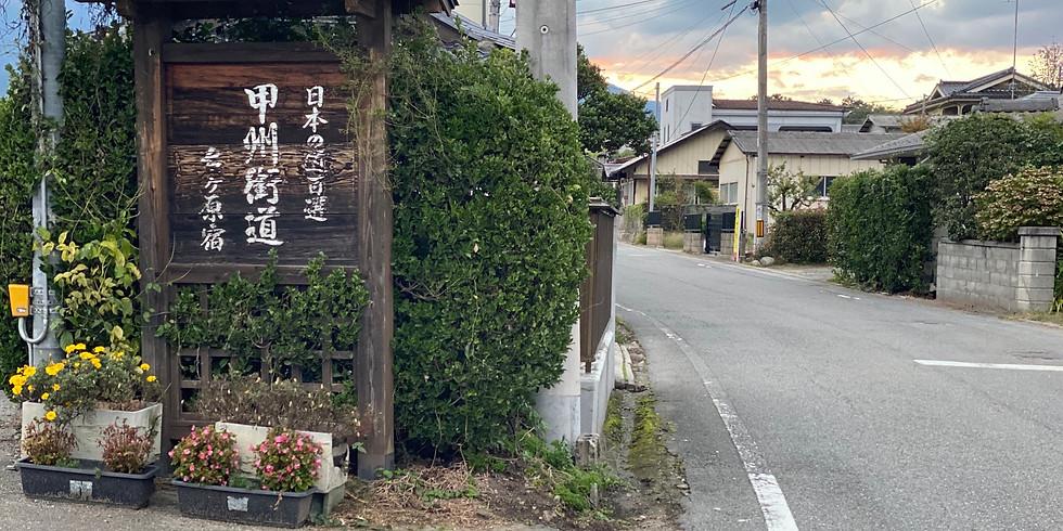 【午後】秋の甲州街道 台ヶ原宿を歩こう!