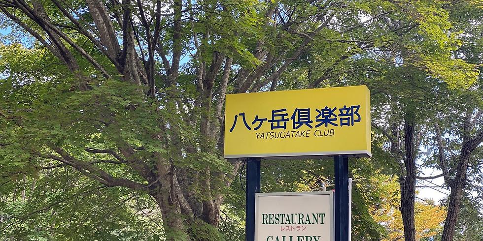 【午後】ヨリミチ×八ヶ岳倶楽部コラボ企画!プチトレッキングと森林ウォーク