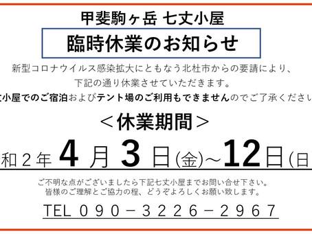 【緊急】臨時休業のお知らせ