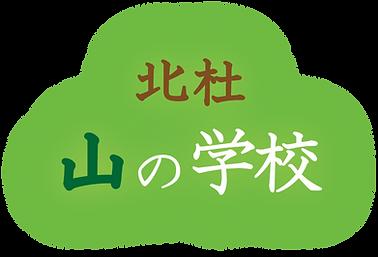 山の学校ロゴ改.png