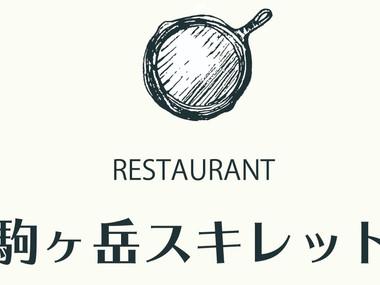 レストラン営業とご予約について