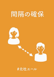 hokuto_pop8.jpg