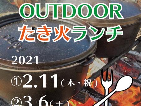 ★特別プラン★ 2/11(木・祝)と3/6(土)は焚火ランチ!