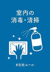 hokuto_pop9.jpg