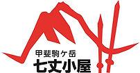 七丈小屋ロゴ(小).jpg