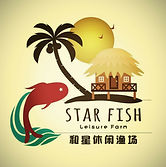 star fish leisure farm logo