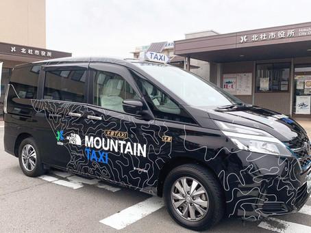 2021年7月、MOUNTAIN TAXI 運行スタート!