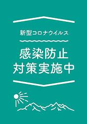 hokuto_pop2.jpg