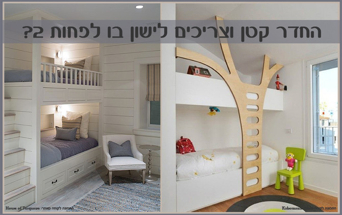 מיטות קומתיים ומה שבינהן