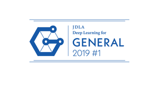 日本ディープラーニング協会からG検定合格者用ロゴを頂きました。
