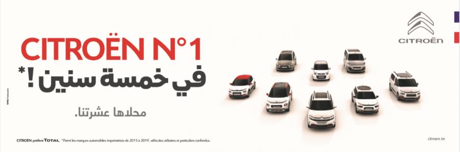 passionnément citroen, blog citroen, forum citroen, citroen, tunisie, ventes, marché auto, berlingo, 2019