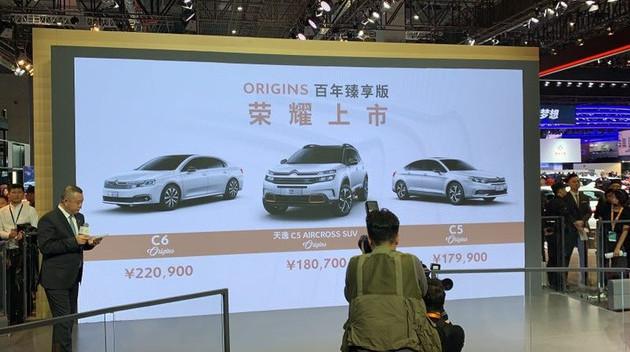 Chine : Citroën dévoile les tarifs des versions Origins