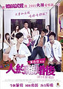 220px-Love_Is_the_Only_Answer_poster.jpg