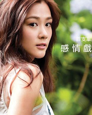 EuniceChanImageSongPhoto2.jpg