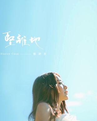 堅離地 song photo -3 .jpg