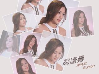 陳詩欣(Eunice) 2016最新派台廣東單曲《層層疊》
