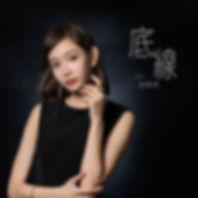 AkaChio趙慧珊-底線 -3000x3000.jpg