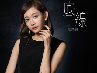 趙慧珊 Aka 新曲 「底線」