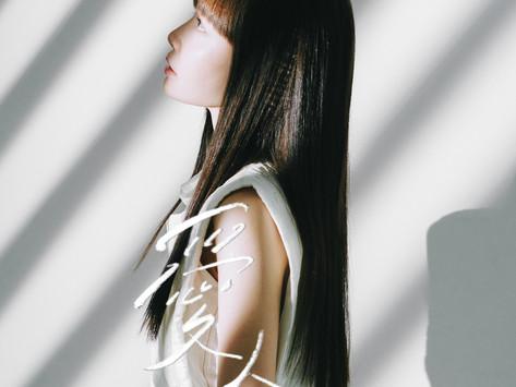 趙慧珊 Aka 2021單曲 《愛人如己》