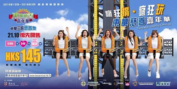 2015 東華慈善嘉年華