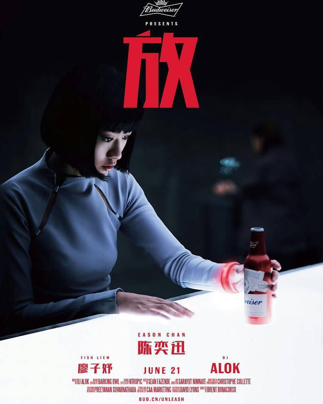 百威 X 陳奕迅 x 廖子妤《放》