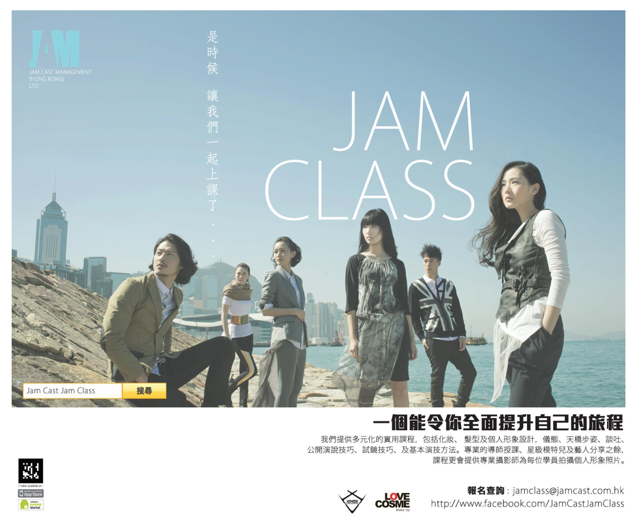 Jam Class Poster