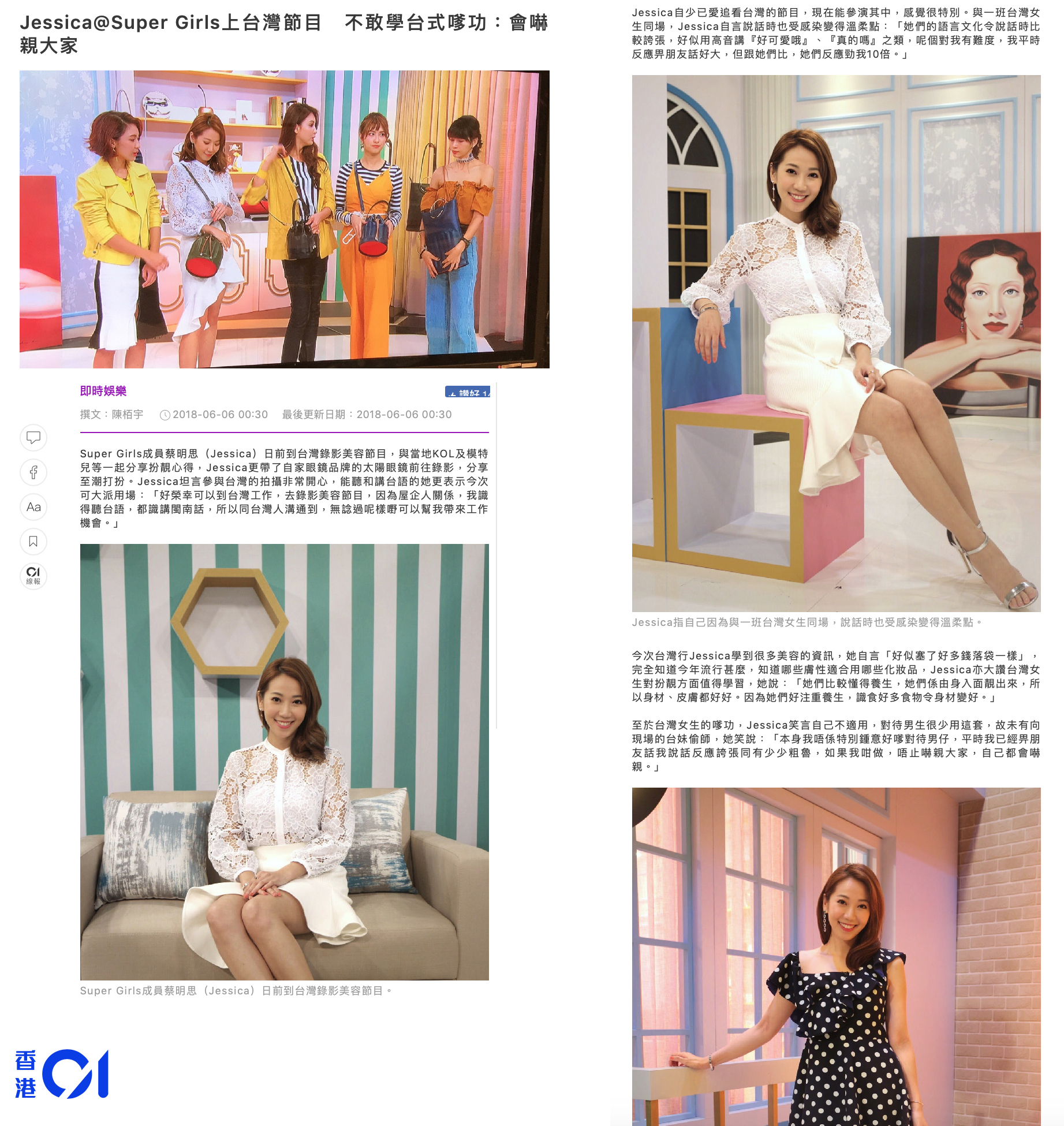 20180606 JessicaTsoi HK01