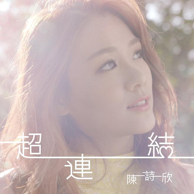 陳詩欣-Eunice-《超連結》歌相.jpg