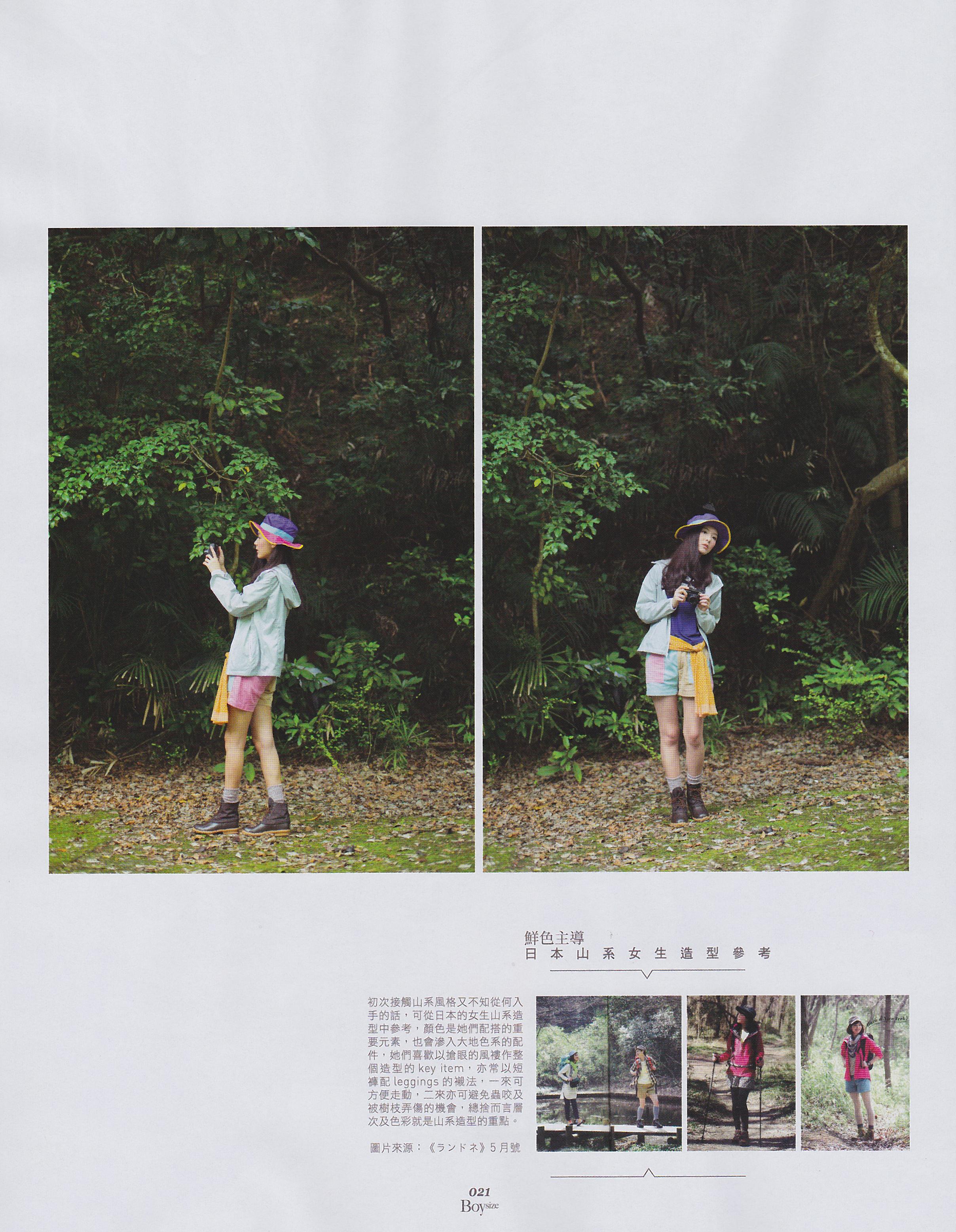 boysize_20130422