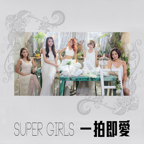 SUPER GIRLS | 《一拍即愛》
