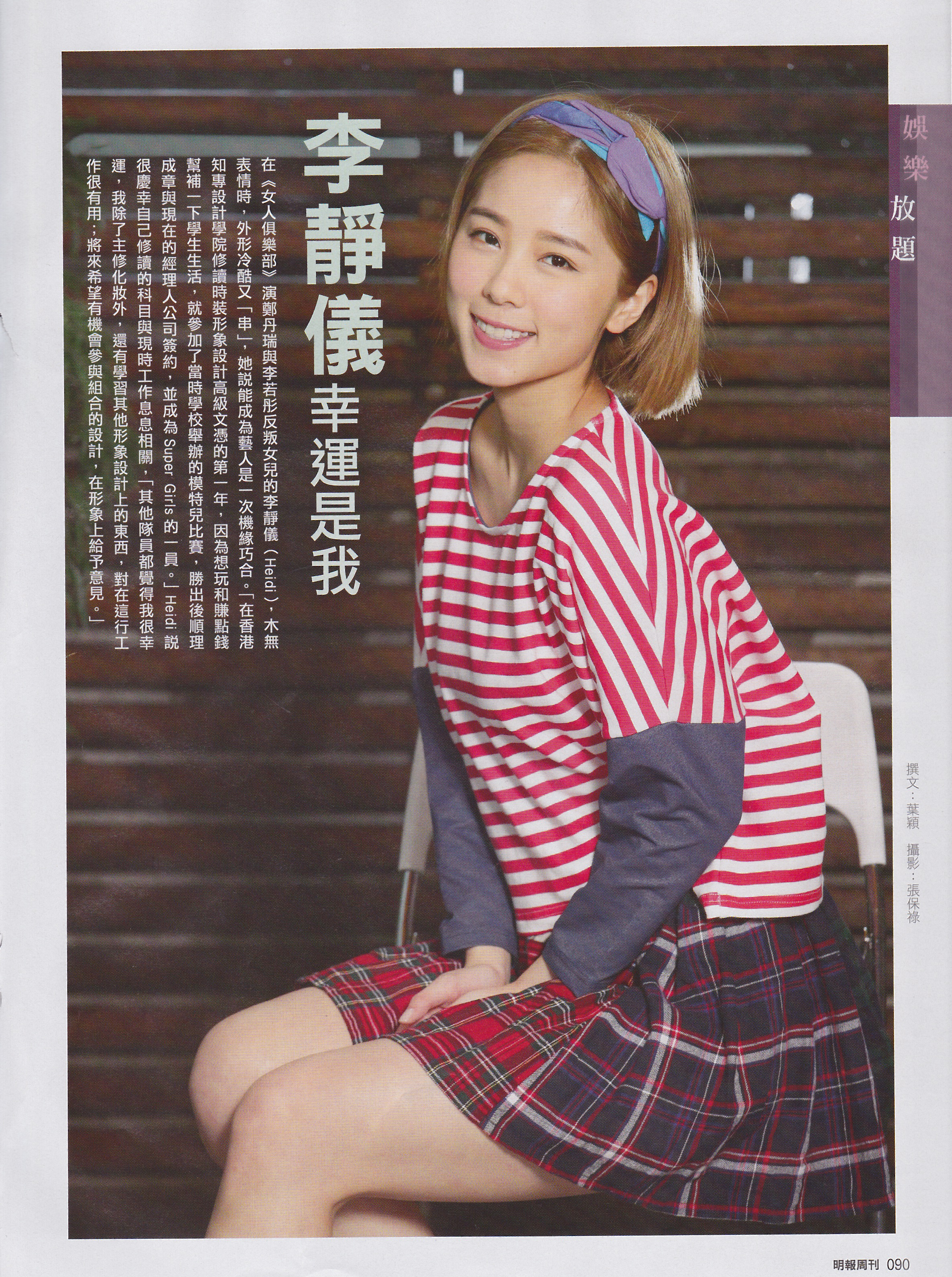 Ming Pao Weekly_20140510