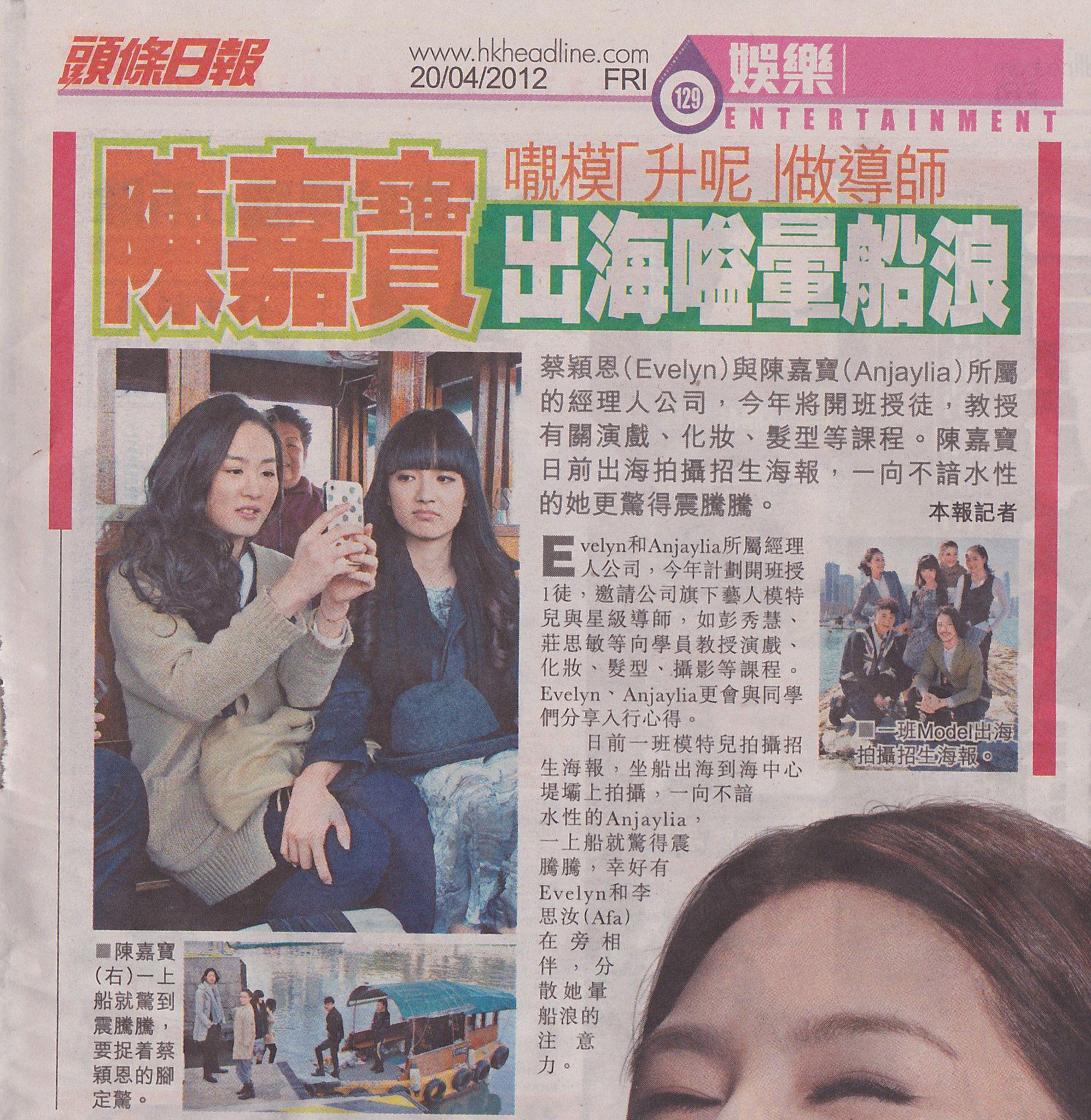 傳媒報導《頭條日報》娛樂 2012.04.20