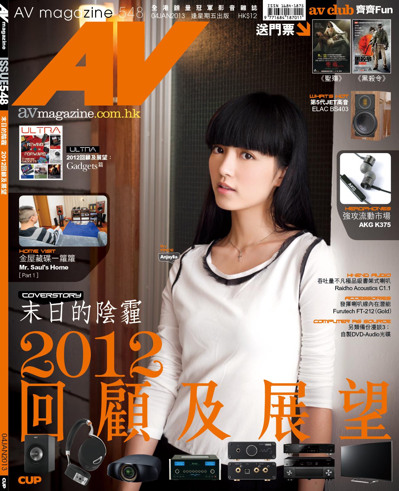 AV Magazine